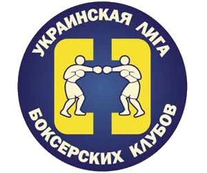 Украинская Лига Боксерских Клубов