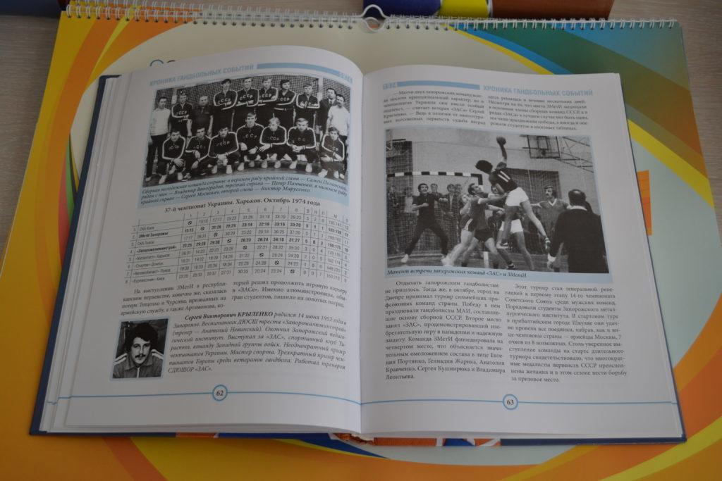 kniga_handball (2)